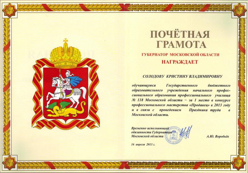 Поздравление за трудовые достижения 72